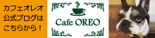 Cafe OREO Blog