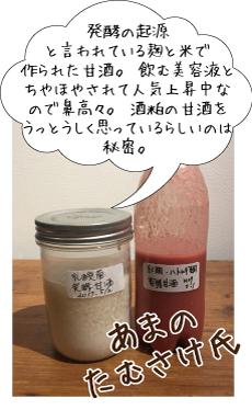 amanotamusake-shi