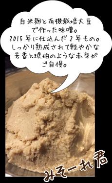 misore-kun