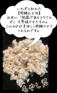 moyashi-kun