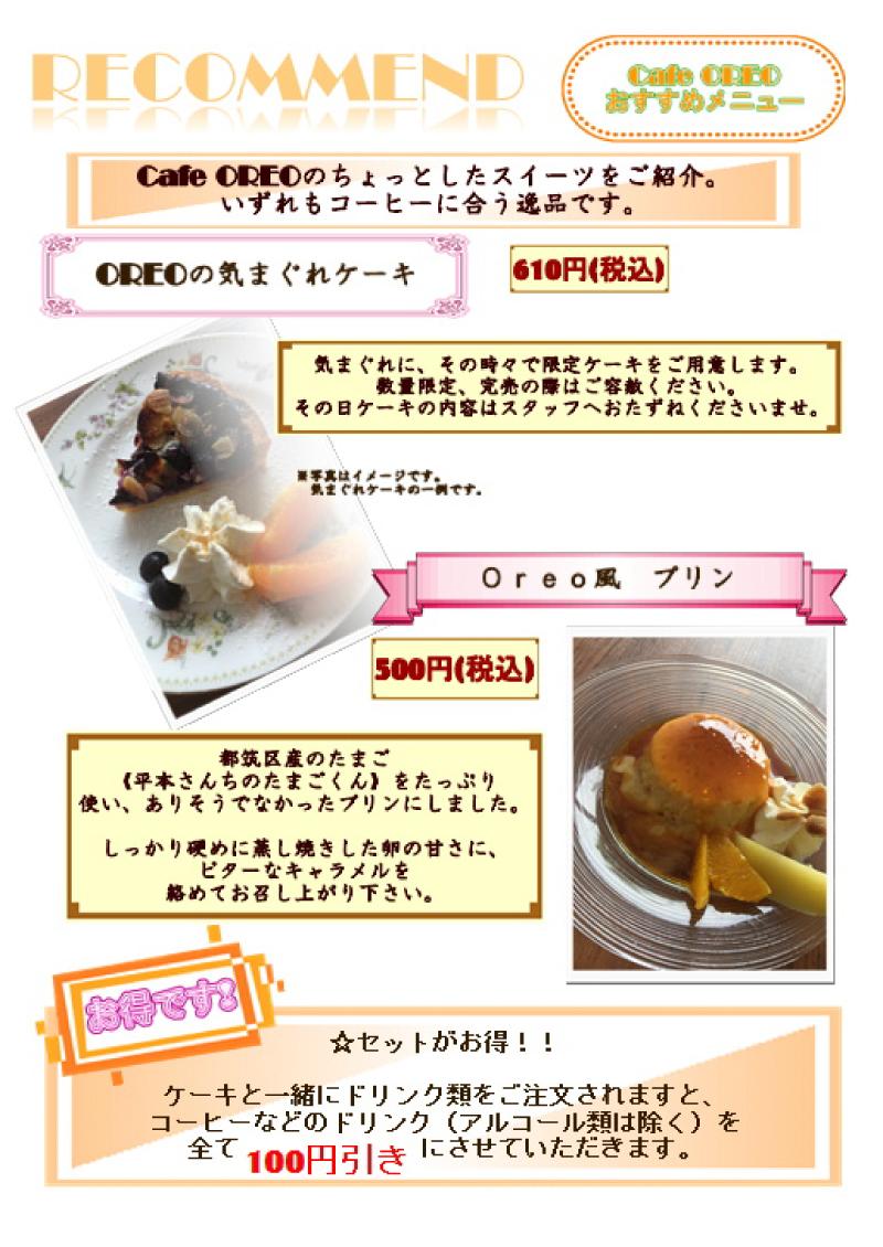 Dessert02