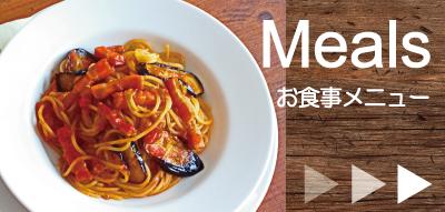 menumeals